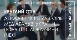 регулятори_укр